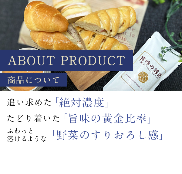 ABOUT PRODUCT 商品について